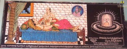 Rameswara Swamy Temple Achanta8 Copy